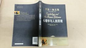 心理学与人类困境(罗洛·梅文集)