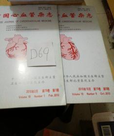 中国心血管杂志2010年2月第15卷第一期2010年10月第十五卷第5期