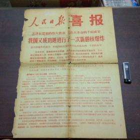 文革报纸:人民日报(喜报)(我国又成功地进行了一次新的核爆炸)(全套红)(一九六六年)(4开)(品弱谨慎下单)