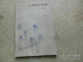 【十四行诗集】上海译文出版社、1982、6一版二印