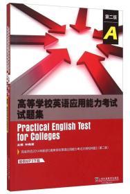 高等学校英语应用能力考试试题集A级(第2版)