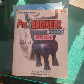 Pro/ENGINEER 2000i2模具设计(含盘)