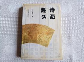 诗海趣话(96年1版1印11000册 请看书影及描述!)