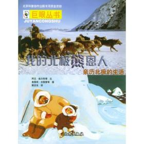 我的北极熊恩人:亲历北极的生活