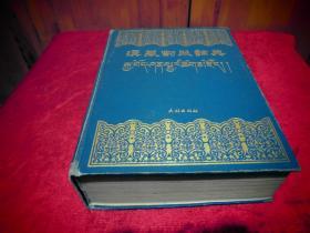 汉藏对照辞典
