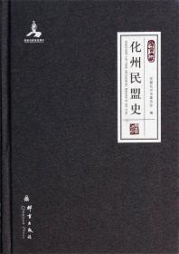 群言典藏:化州民盟史