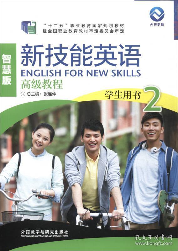 新技能英语 高级教程  学生用书2  智慧版