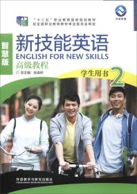 新技能英语高级教程2