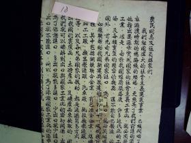 18、50年代贵州地方收购农产品倡议书一份