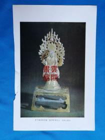 非常少见珍 精 美文物图片(19) 唐代《鎏金铜造像23.5》