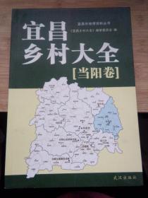 宜昌乡村大全 当阳卷