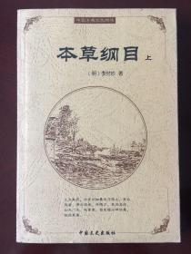 本草纲目(上、下两册)