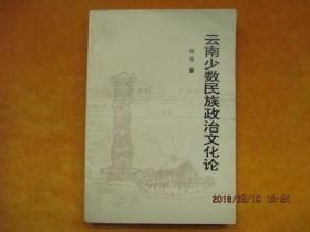 云南少数民族政治文化论