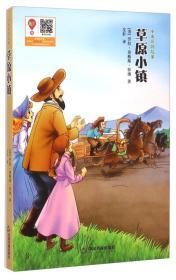 小木屋的故事:草原小镇