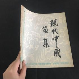 现代中国画集 。