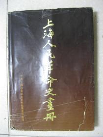 上海人民革命史画册(本画册共收纳照片、图片1400多幅,反映了从鸦片战争到中华人民共和国建立这一百多年来上海人民革命斗争的历程)
