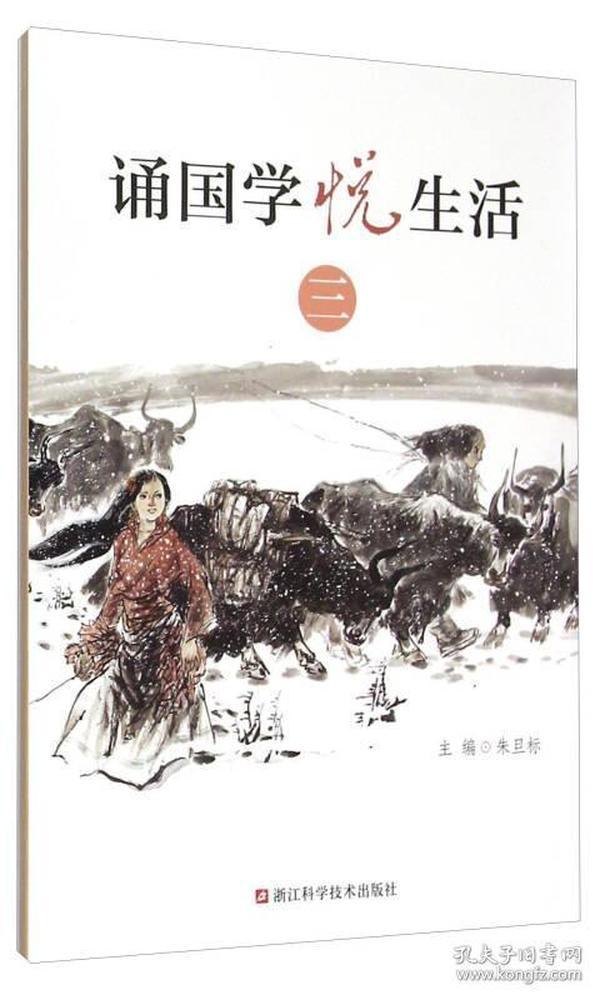 诵国学悦生活(3)