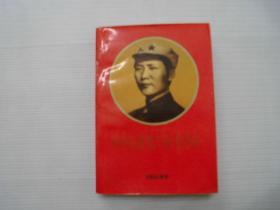 旧书 《中外记者笔下的毛泽东》 王占阳 王小英编 1993年 A5-12