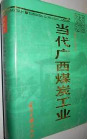 当代广西煤炭工业(1949—1995)