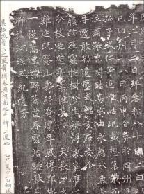 唐李君墓志•李文 (整拓本,原大原色原件整张折叠2008年1版1印)