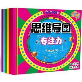 小麒麟童书馆·全脑开发思维导图游戏(套装全6册)