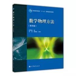 正版数学物理方法(第4版)梁昆淼 高等教育出版社9787040283525