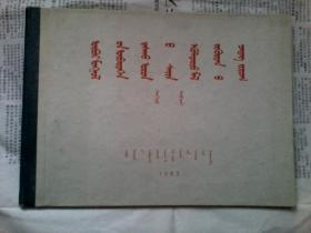 内蒙古自治区家畜家禽良种图谱 上集 蒙文