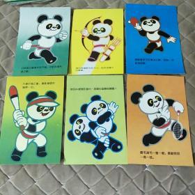第十一届亚洲运动会留念明信片(6张合售)