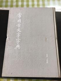 常用古文字字典