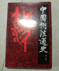 中国刑法通史:第八分册