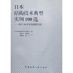 日本结构技术典型实例100选