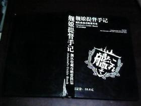 舰娘提督手记---舰队收藏略资料集 【无光盘】