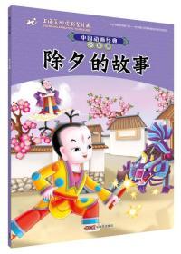 中国动画经典升级版:除夕的故事