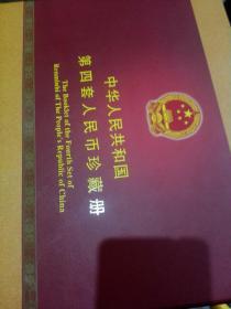 中华人民共和国第四套人民币珍藏册(纸币珍藏册)