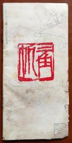 三角帆诗刊 1989年春卷(总第八期)