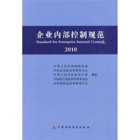 企业内部控制规范2010