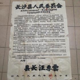 长沙县人民委员会(禁止乱采伐野生药材布告)