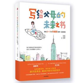 写给父母的未来之书:抓住0-7岁关键期培养一生的优势