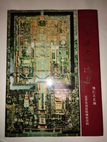 北京历史地图集