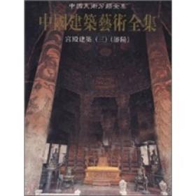 宫殿建筑3沈阳/中国美术分类全集中国建筑艺术全集