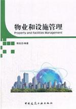 物业和设施管理9787112164622郭连忠/中国建筑工业出版社/蓝图建筑书店