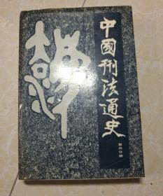 中国刑法通史:第四分册