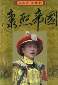 康熙帝国(上下)