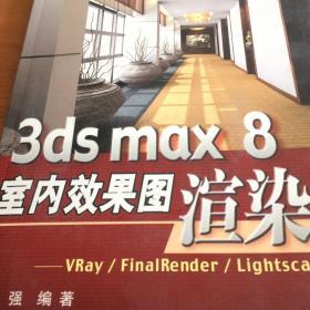 3DS MAX8室内效果图渲染技法(内附光盘)
