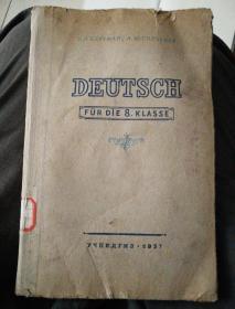 DEUTSCH德语教科书 1957