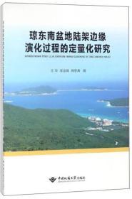 琼东南盆地陆架边缘演化过程的定量化研究