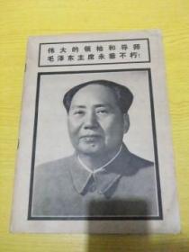 连环画报:1976年9月号 伟大的领袖和导师毛泽东主席永垂不朽 毛主席逝世专辑