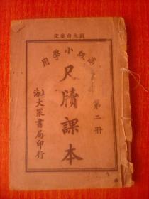 曾國藩家書選  、高級小學用尺牘課本 第二冊    2冊合裝