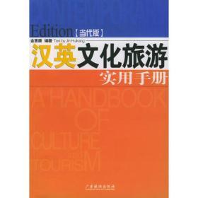 汉英文化旅游实用手册(当代版)