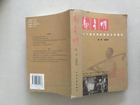 郭秀明:十八集电视连续剧文学剧本 莫伸签赠